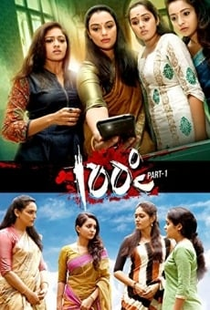 100 Degree Celsius Part 1 online streaming