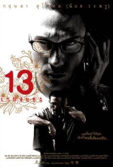Ver película 13 Beloved