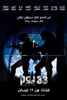Película: 33 Days