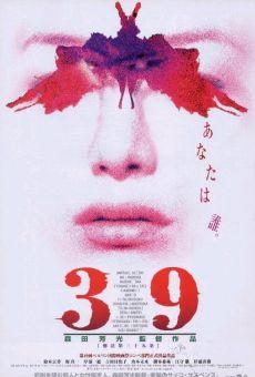 Ver película 39 keihô dai sanjûkyû jô