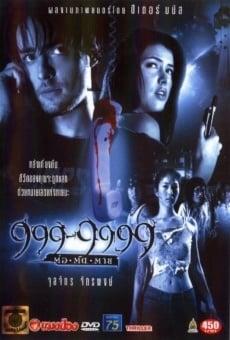 Ver película 999, atrévete a llamar