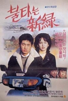 Ver película A Country Affair