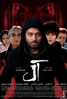 Ver película Aal