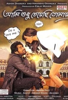 Ver película Aami Shudhu Cheyechhi Tomay