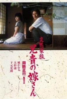 Ver película Abnormal Family
