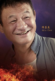 Películas de Akio Chen