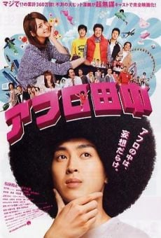 Afro Tanaka online streaming