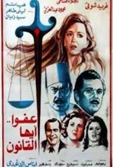 Ver película Afwan Ayoha AL-Qanon