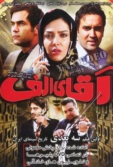 Ver película Aghaye Alef