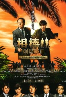 Ver película Aibô: Gekijô-ban III