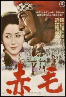 Ver película Akage