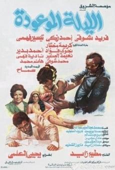 Ver película Al Laila Al Mawaoda