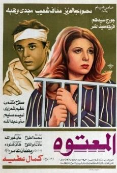 Ver película Al Maatooh