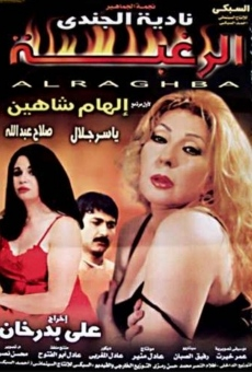 Ver película Al-raghba