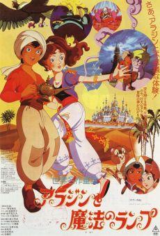 Ver película Aladino y su mundo maravilloso
