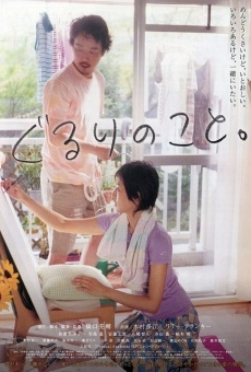 Gururi no koto on-line gratuito