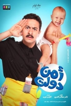 Ver película Amn Dawlat
