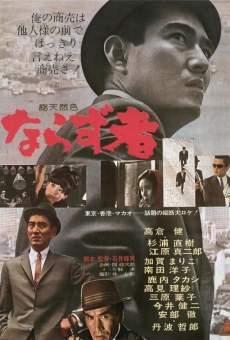 Ver película An Outlaw