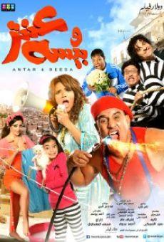 Ver película Antar & Beesa