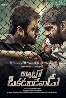 Appatlo Okadundevadu online streaming