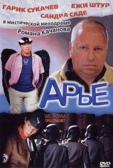 Ver película Arje