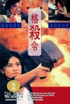 Ver película Armadas y peligrosas