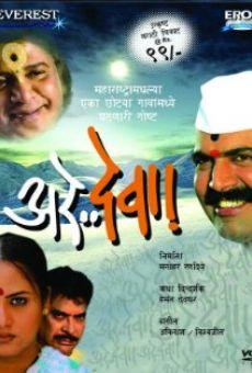 Ver película Arre... Devaa!