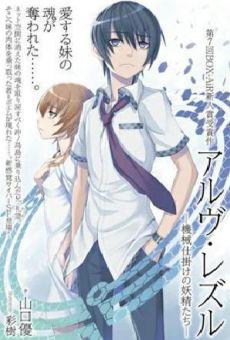Anime Mirai: Aruvu Rezuru - Kikai Jikake no Yôsei-tachi (Aruvu Rezuru - Mechanized Fairies)