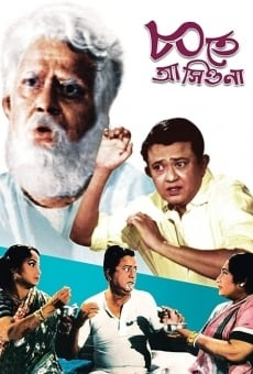 Ver película Ashite Ashiona