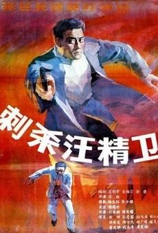 Ver película Assassinating Wang Jingwei