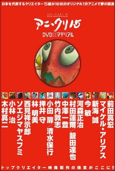 Ver película Attack of Higashimachi 2nd Borough