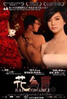 Hua wei mei online