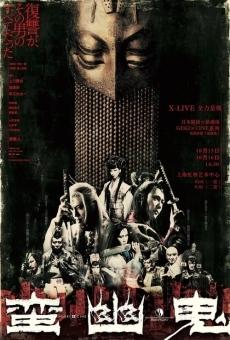 Ver película Ban'yuuki