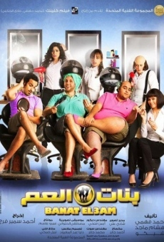 Ver película Banat El am