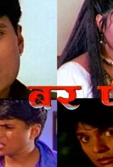 Ver película Ber Pipal