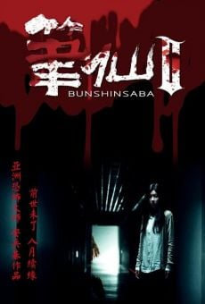 Watch Bi Xian 2 (Bunshinsaba 2) online stream
