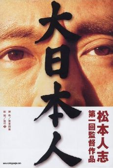 Ver película Big Man Japan