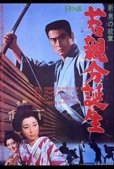 Wakaoyabun tanjô en ligne gratuit