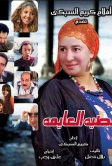 Ver película Boltya El Ayma