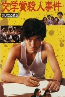 Ver película Bungakusho satsujin jiken: Oinaru jyoso