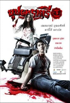 Ver película Buppah Rahtree 3.1: Rahtree Reborn