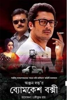 Byomkesh Bakshi en ligne gratuit