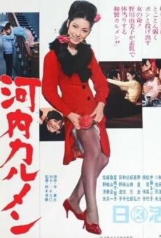 Ver película Carmen from Kawachi