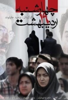 Chaharshanbeh, 19 Ordibehesht en ligne gratuit