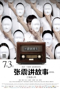 Zhang zhen jiang gu shi zhi gui mi xin qiao online kostenlos