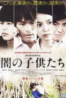 Yami no kodomo-tachi
