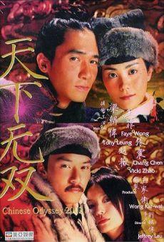 Chinese Odyssey 2002 (Una historia de amor china)