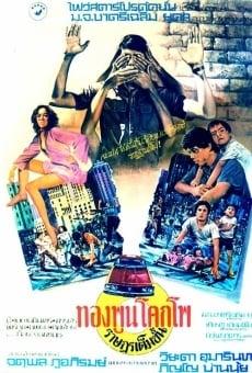 Ver película Citizen II