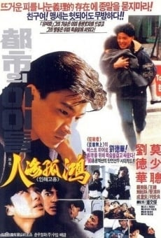 Ver película City Kids 1989