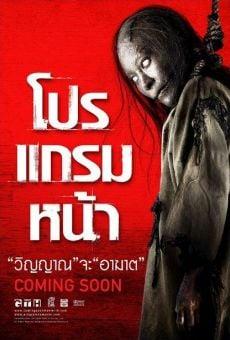 Bproh Graem Naa Win Yaan Aa Kaa (Coming Soon) en ligne gratuit